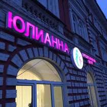 Наружная реклама, вывески, объемные буквы, в Нижнем Новгороде