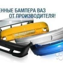 Бампера и железо на ВАЗ в цвет, в Иванове