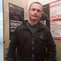 Алексей, 35 лет, хочет познакомиться – Алексей, 35 лет, хочет познакомиться, в г.Костанай