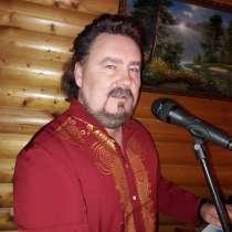Тамада, певец, ди-джей на праздник, в Дмитрове