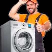 Ремонт стиральных машин, в Туймазах