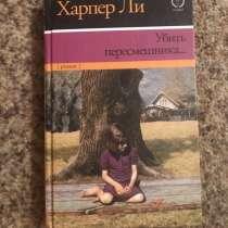 Книга «Убить пересмешника», в Омске