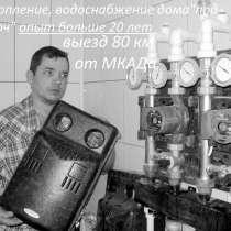 Отопление дома монтаж тёплого пола, в Москве
