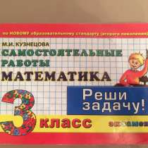 Сборник Самостоятельные работы по математике 3 класс, в Москве