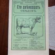 СТО ДВЕНАДЦАТЬ ОБЕДОВ для молодых хозяек (репринт 1907 г), в Москве
