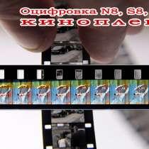 Оцифровка 8 / 16 мм. кинопленок в FullHD, в г.Кокшетау