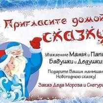 Поздравление от Деда Мороза и Снегурочки в Ки и Ап, в Кировске