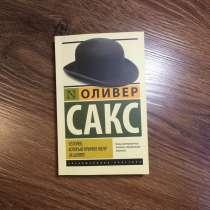 Оливер Сакс «Человек, который принял жену за шляпу», в Ростове-на-Дону