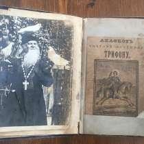 Старинные книги, в Асбесте