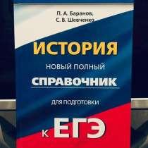 Материалы для ЕГЭ по истории и обществознанию, в Архангельске