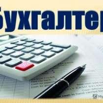 Услуги бухгалтера, в Томске