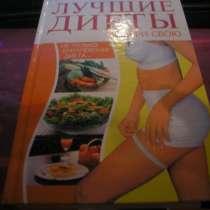 Лучшие диеты. Не только кремлевская, в Калуге