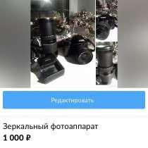 Продам зеркальный фотоаппарат за 1000 рублей, в Москве