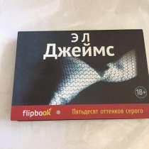 Пятьдесят оттенков серого (18+), Эл Джеймс, в г.Алматы
