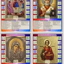 Православный церковный календарь 2019, в Москве