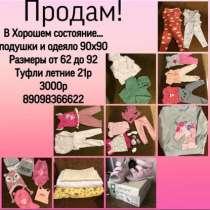 Детские вещи пакетом для девочек, в Петропавловск-Камчатском