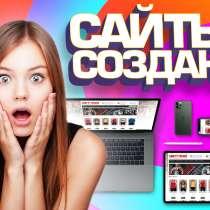 Разработка сайтов / Графический дизайнер, в Москве