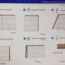 Планка для стеновой панели, в Перми