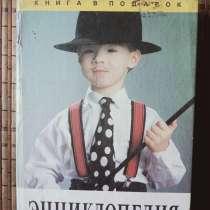 Энциклопедия для маленьких джентльменов, в Санкт-Петербурге