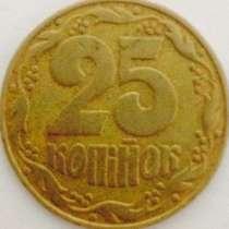 25 копійок 1992 рік, в г.Киев