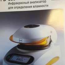 Анализатор влажности продуктов и материалов FD 660, в Москве