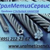 Канаты стальные от производителя, в Перми