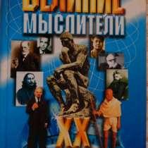 Великие мыслители века, в Новосибирске