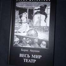 Книги Бориса Акунина, в Москве