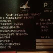 Документы на катер Амур, в Новосибирске