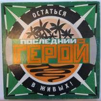 Настольная игра, в Калининграде