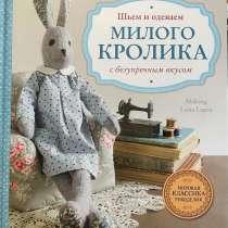 Шьём и одеваем милого кролика (Сара Пил), в Дмитрове