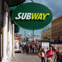 Продаю ресторан Subway. Франшиза, в Москве