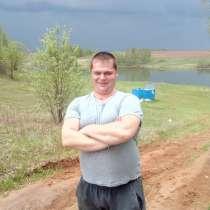 Паша, 27 лет, хочет пообщаться, в Москве