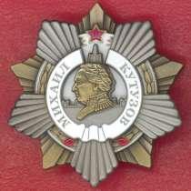 СССР муляж орден Кутузова 1 степени, в Орле
