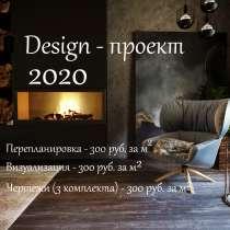 Дизайн интерьеров - Антикризисная Акция!, в Хабаровске