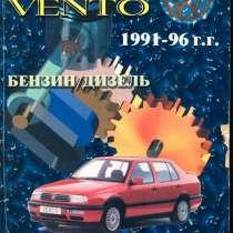 Книги по ремонту авто, в г.Минск