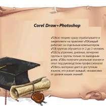 Курсы Corel draw и PhotoShop, в г.Актобе