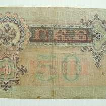 50 рублей 1899г, в Кемерове