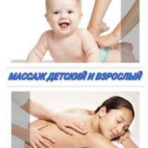 Массаж детский и взрослый !, в г.Бишкек