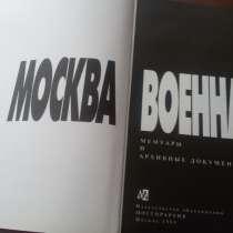 Продается книга Москва военная 1995 г. рюмки советские, в Дедовске