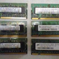 Оперативная память DDR2 512mb для ноутбука, в Москве