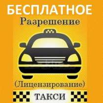 Разрешение (лицензия) на деятельность такси, в Бийске