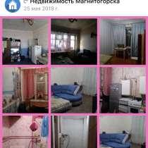 Продам квартиру на Пионерской 22, в Магнитогорске