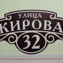 Таблички адресные. Таблички офисные, в Барнауле
