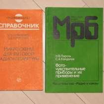 Справочники по микросхемам и фотоприборам, в Москве