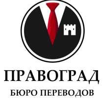 Перевод документов с нотариальным заверением, в г.Донецк