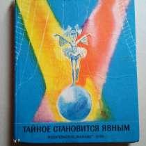 Драгунский Тайное становится явным худ, Скобелев Денискины, в Москве