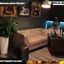 Офисный диван «КВАДРО» (любая расцветка), в Владивостоке
