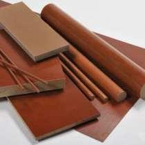 Текстолит стержни и листы, порезка, детали из текстолита, в г.Днепропетровск