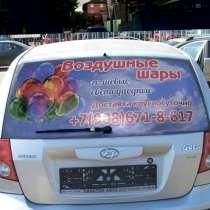 Наклейки на заднее стекло рекламные в Краснодаре, в Краснодаре